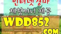 스크린경마사이트め WDD852 .COM