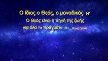 «Ο ίδιος ο Θεός, ο μοναδικός (Η') Ο Θεός είναι η πηγή της ζωής για όλα τα πράγματα (Β')» Μέρος Πρώτο