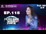 I Can See Your Voice -TH   EP.115   2/6   ต่าย อรทัย   2 พ.ค. 61