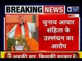 Lok Sabha Election 2019: पीएम नरेंद्र मोदी के खिलाफ चुनाव आचार संहिता उल्लंघन का आरोप