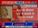 राबड़ी देवी का नीतीश कुमार पर बड़ा बयान RJD से दोबारा जुड़ना चाहते थे नीतीश; Nitish Kumar, Rabri Devi