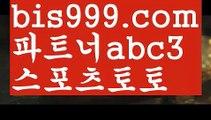 그래프토토독일리그✴ {{bis999.com}}[추천인 abc3] ✴스페인리그ಞ 월드컵 한국시리즈ಛ  월드시리ᙵ즈 슈퍼ᙵ볼 베이스ᙵ볼 야ᙵ구 농ᙵᙵ구 축구ᙵ 도박그래프토토