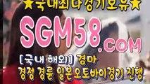 일본경륜사이트 Ψ SGM58 쩜 컴 Е