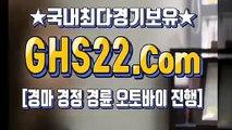 실시간경마사이트 ♀ [GHS 22. 시오엠] ∮ 국내경마