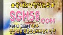 일본경마사이트주소 ◈ SGM58 . COM ♠