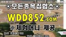 인터넷경마彡 W D D 8 5 2.CΦ Μ