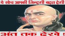 चाणक्य के विचार आपका जीवन बदल दे !  ! Chankya Ke Vichar Aapka Jeevan Badal De !