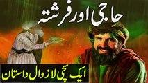 Hazrat Ali Ka Faisla l True Story l voice over by Atieeq Khan