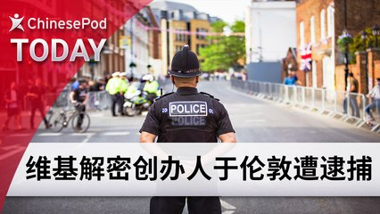 ChinesePod Today: Julian Assange Arrested at Ecuadorian Embassy in London (simp. characters)