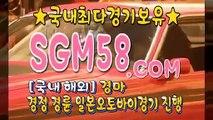 일본경마사이트주소 ♤ §∽ SGM58.시오엠 ∽§ Е