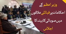 KP cabinet session summoned in tribal districts for second time