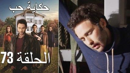 حكاية حب - الحلقة 73 - Hikayat Hob