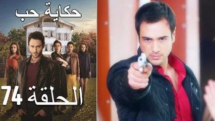 حكاية حب - الحلقة 74 - Hikayat Hob
