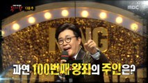 [HOT] Preview King of masked singer Ep.200 복면가왕 20190421