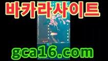 카지노사이트ބބ G C A 16。COM ބބ카지노바카라주소 - 솔레어카지노( Θgca16.c0m★☆★Θ) 스카지노 바카라추천 모바일카지노 카지노사이트ބބ G C A 16。COM ބބ카지노바카라주소 -