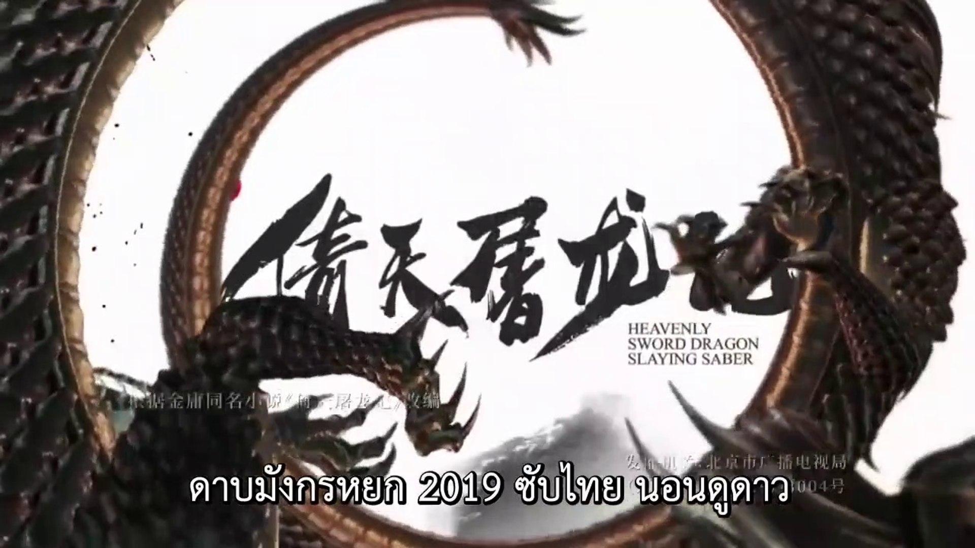 ดาบมังกรหยก2019 ซับไทย ตอนที่ 2