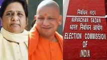 Yogi Adityanath और Mayawati के चुनाव प्रचार पर Election Commission ने लगाया Ban  |वनइंड़िया हिंदी