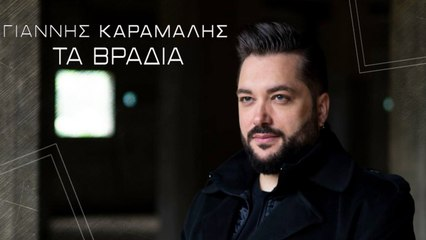 Giannis Karamalis - Ta Vradia (Official Music Video)