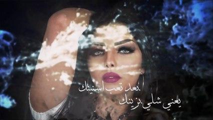 Assala Al Majidi – Agalt Al 3tab (Exclusive) اصاله