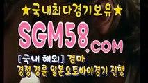 일본경륜사이트 ☏ SGM58.시오엠 ▷