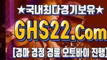 스크린경마사이트주소 ♥ (GHS22 . COM) ヨ 인터넷경정사이트