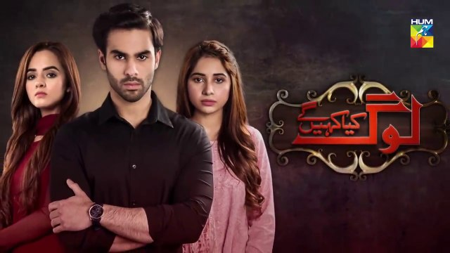 Log Kia Kahengay Epi 51 HUM TV Drama 15 April 2019