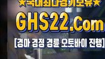 실시간경마사이트 ≡ (GHS 22. CoM) ┛ 일본경정경륜사이트