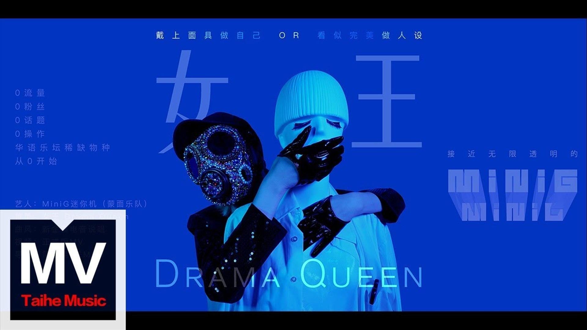 MiniG 迷你機【女王 Drama Queen】HD 高清官方完整版 MV