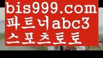 해외배팅사이트3독일리그✴ {{bis999.com}}[추천인 abc3] ✴스페인리그ಞ 월드컵 한국시리즈ಛ  월드시리ᙵ즈 슈퍼ᙵ볼 베이스ᙵ볼 야ᙵ구 농ᙵᙵ구 축구ᙵ 도박3해외배팅사이트