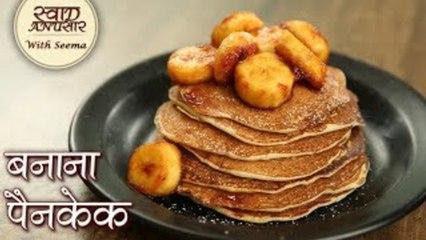 बनाना पैन केक की विधि - Banana Pancakes Recipe In HINDI - How to Make Pancake at Home - Seema
