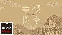 品冠 Victor Wong【幸福指南 The Pursuit Of Happiness】HD 高清官方歌詞版 MV