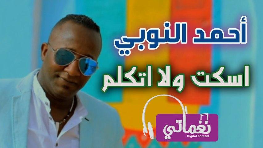 احمد النوبي اسكت ولا اتكلم - Ahmed Elnoby Askt wla Atklm