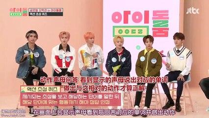 Idol Room 20190416 Ep46 外籍偶像特輯