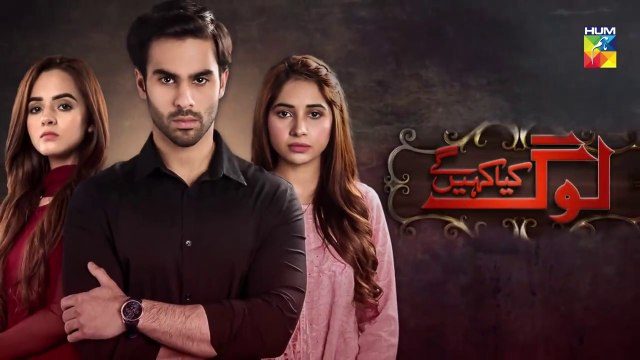 Log Kia Kahengay Epi 52 HUM TV Drama 16 April 2019