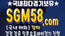 일본경마사이트주소 ♥  ∋ SGM58 쩜 컴 ∋ ▼ 경정사이트주소