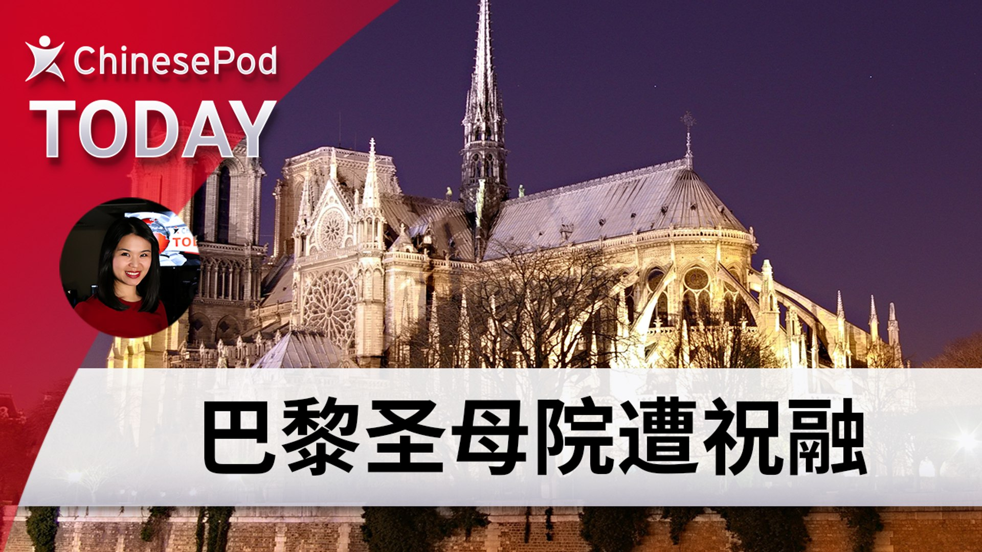 ChinesePod Today: Notre Dame Cathedral Ravaged by Fire (simp. characters)