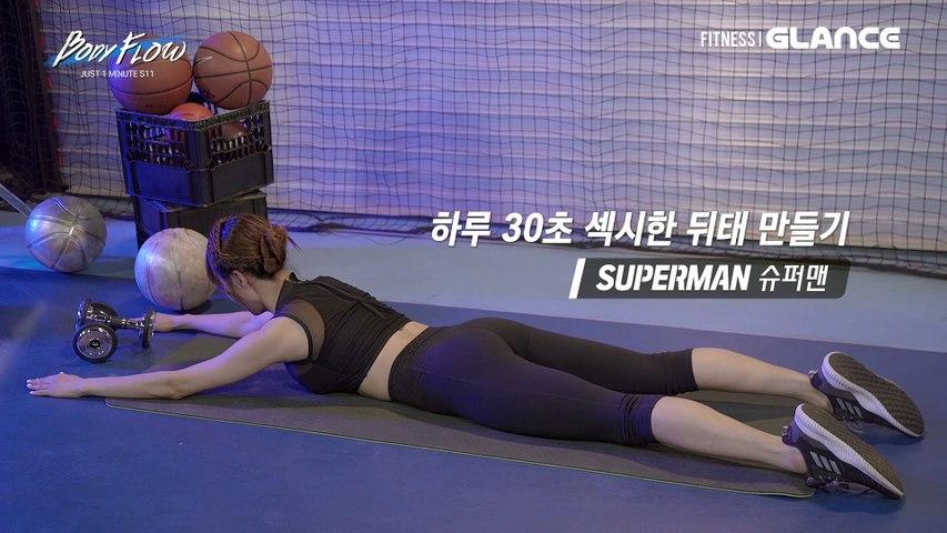 하루 30초 등살 없애자! 섹시 뒤태를 위한 슈퍼맨(SUPERMAN) 동작!