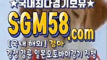 인터넷실시간경마 ♧ 「SGM 58 . COM」 ♀ 고배당경마예상지