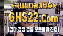 일본경마사이트주소 ヨ (GHS22 쩜 컴) ◐ 한국경마사이트