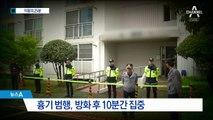 """""""이상한 아저씨 있다""""…119 녹취록으로 본 '공포의 25분'"""