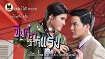 (ENG SUB) King Gor Rah Kah Gor Raeng ขิงก็ราข่าก็แรง Teaser 2