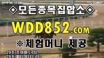인터넷경마〆 WDD8 5 2 。CoM