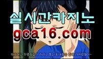❚실시간카지노❚➚➚ GCA16⡃COM  |shianboom78/pins/❌코리아카지노(((gca16.c0M★☆★)))❌❚실시간카지노❚➚➚ GCA16⡃COM  |shianboom78/pins/