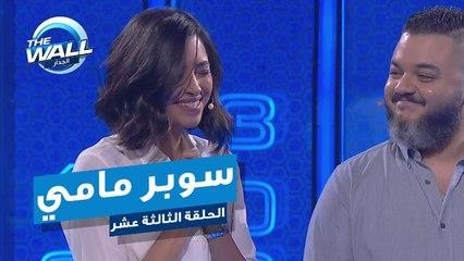 محمد سال يصف المتسابقة آية بسوبر مامي.. شاهد رد فعلها