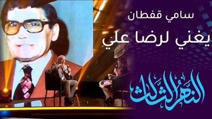 النهر الثالث   سامي قفطان يغني واحدة من أشهر أغاني رضا علي