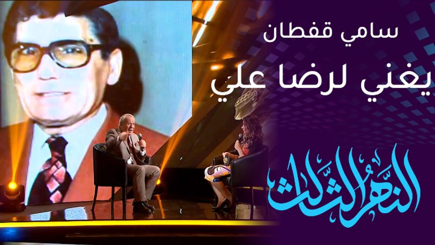 النهر الثالث | سامي قفطان يغني واحدة من أشهر أغاني رضا علي
