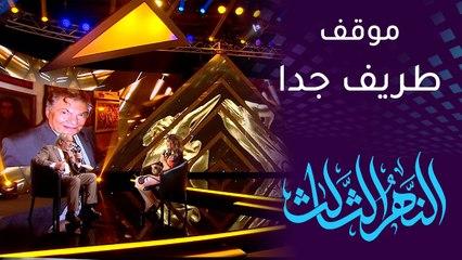 النهر الثالث   موقف طريف جدا بين الفنان سامي قفطان والمخرج محمد شكري جميل
