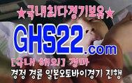 스크린경마 GHS 22 . 시오엠 ꄥ 스크린경마