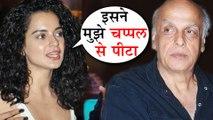 Mahesh Bhatt THREW 'CHAPPAL' On Kangana Ranaut, Sister Rangoli EXPOSES Mahesh Bhatt