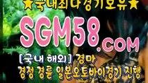 금요경마사이트 ◇ (SGM58 . COM) Χ